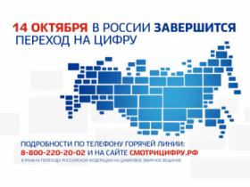 Аналоговое вещание федеральных каналов прекратится с 14 октября
