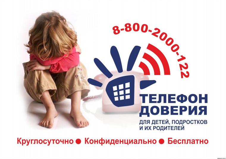 telefon-doverija-1.jpg